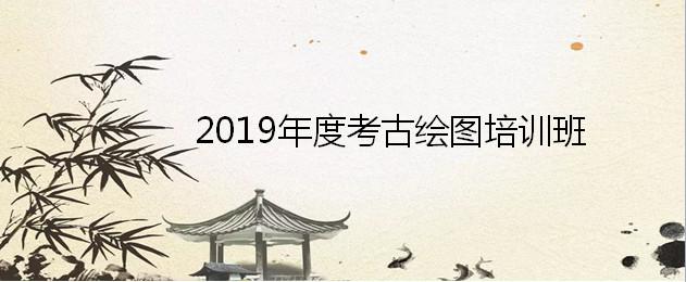 考古绘图培训班(2019年)