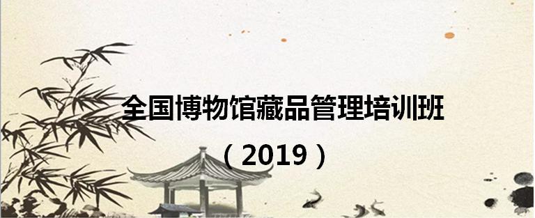全国博物馆藏品管理培训班(2019)