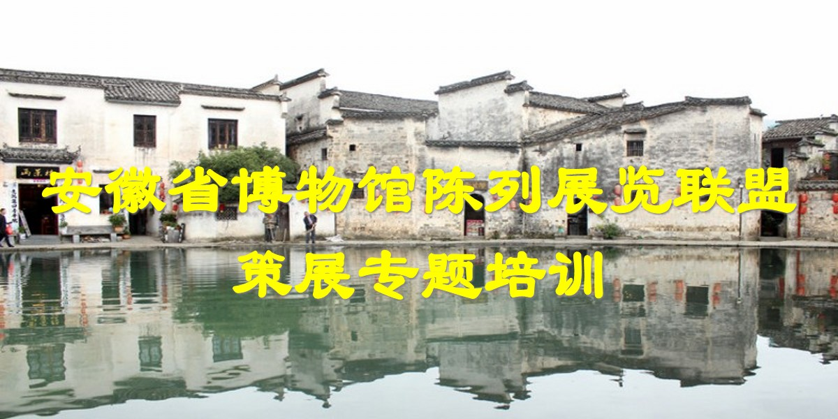 安徽省博物馆陈列展览联盟策展专题培训
