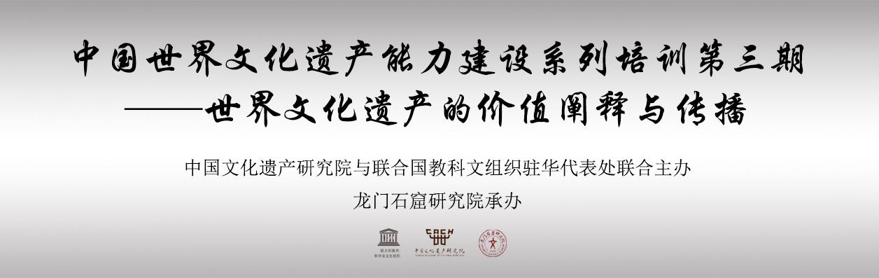 中国世界文化遗产可持续保护与发展系列培训第三期