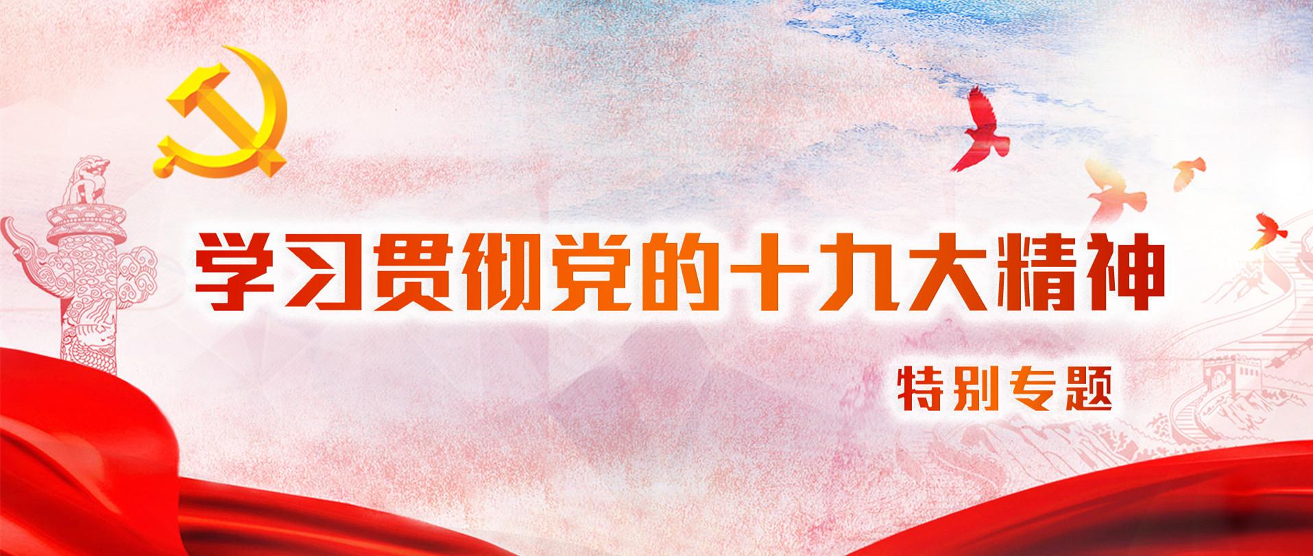 2018年中国文物信息咨询中心学习贯彻十九大精神专题班